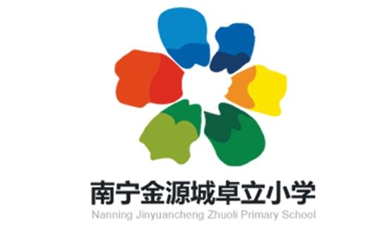 南宁市兴宁区金源城卓立小学2020年小学适龄儿童入学摸底通知