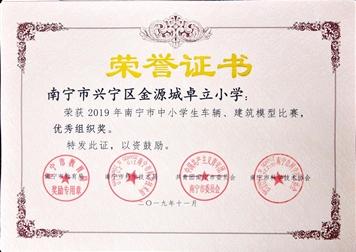 2019年南宁市中小学生车辆、建筑模型比赛优秀组织奖