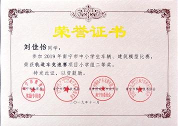 2019年南宁市中小学生车辆、建筑模型比赛轨道车竞速赛小学组二等奖