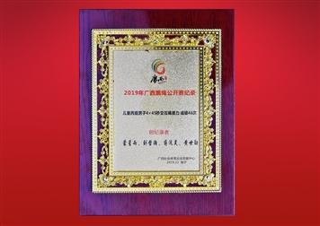 2019年广西跳绳公开赛4乘45秒交互绳单摇接力儿童丙组创纪录