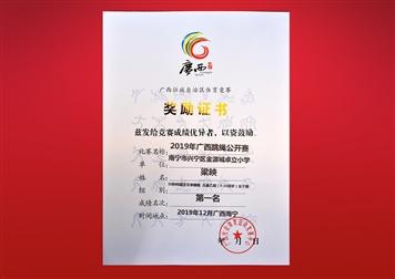 2019年广西跳绳公开赛30秒间隔交叉单摇跳儿童乙组女子组第一名