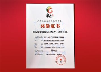 2019年广西跳绳公开赛4乘30秒单摇接力儿童乙组男子组第一名