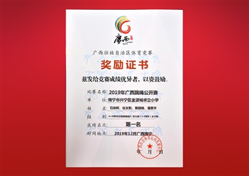 2019年广西跳绳公开赛4乘45秒交互绳单摇接力 幼儿组女子组第一名