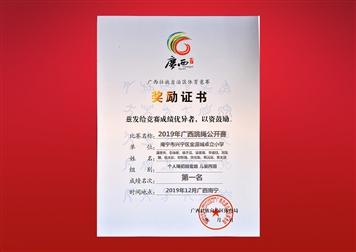 2019年广西跳绳公开赛个人绳初级套路儿童丙组第一名