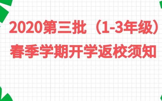2020第三批(1-3年级)春季学期开学返校须知