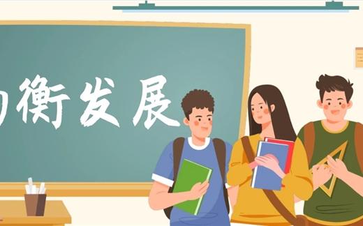 促进义务教育均衡发展 努力办好人民满意教育