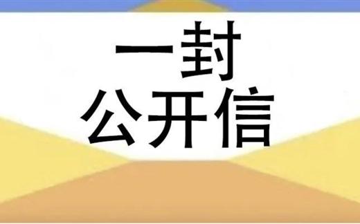 南宁市教育局致全体学生及家长的一封公开信