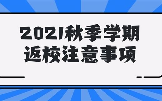 南宁市兴宁区金源城卓立小学 2021年秋季学期学生返校注意事项